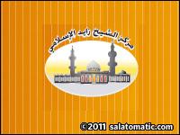 Zaid Islamische Zentrum