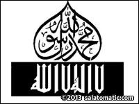 Al Hamd Bedford Euless Mussalah