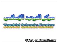 Towhid Islamic Community of St. Paul