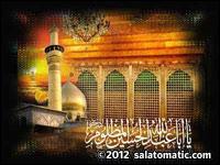 Shahe Najaf Islamic Center