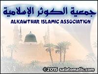 Al-Kawthar
