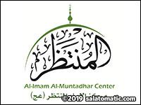 Al-Imam Al-Muntadhar Center
